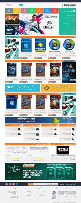 طراحی سایت فروشگاه بازی های کامپیوتری