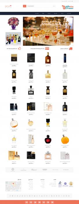 طراحی سایت فروشگاه عطر
